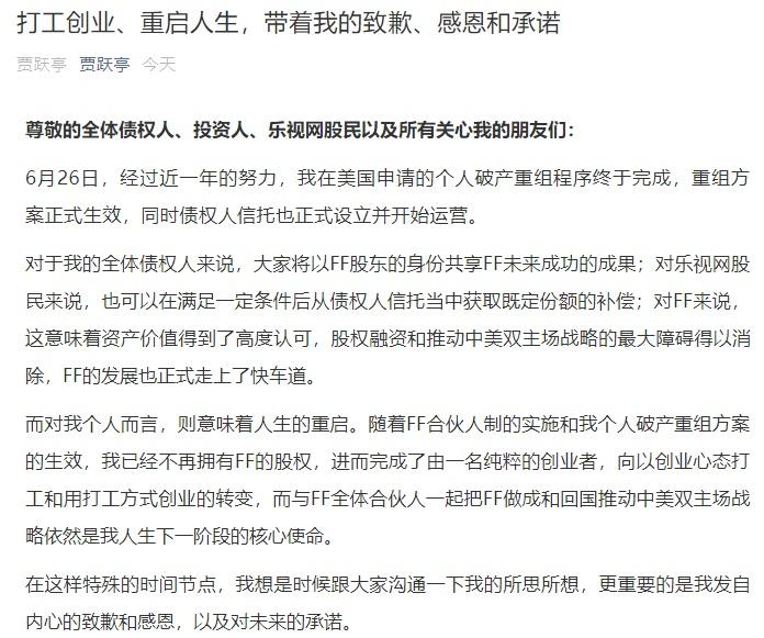 贾跃亭发文:打工创业、重启人生