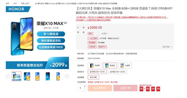 2亿定制的7.09英寸RGBW护眼屏 荣耀X10 Max上市:1899元起