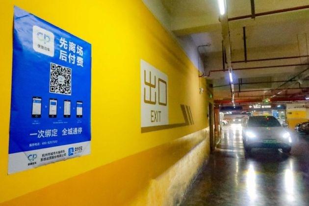 """支付宝:""""无感停车""""已支持杭州 2000 个停车场使用"""
