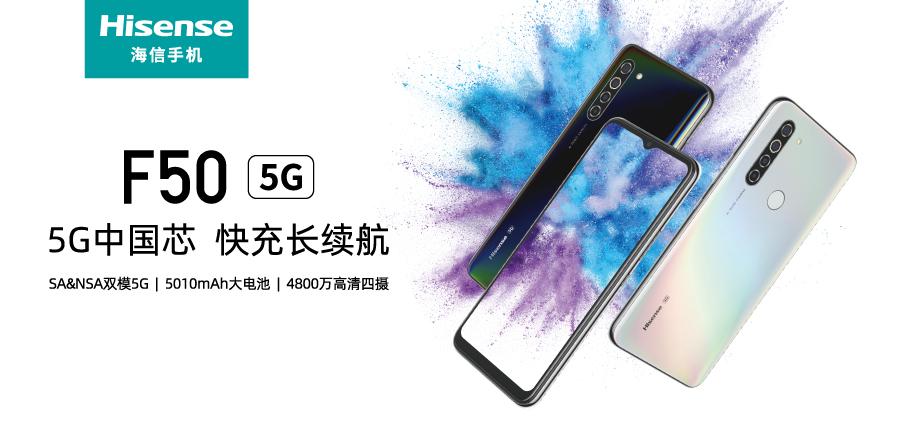 暑期换机当然要选5G 海信手机F50开启5G网络新体验