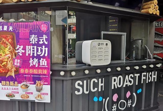街电科技独家入驻匠子烤鱼海南全部门店,助力用户玩转美食潮流生活