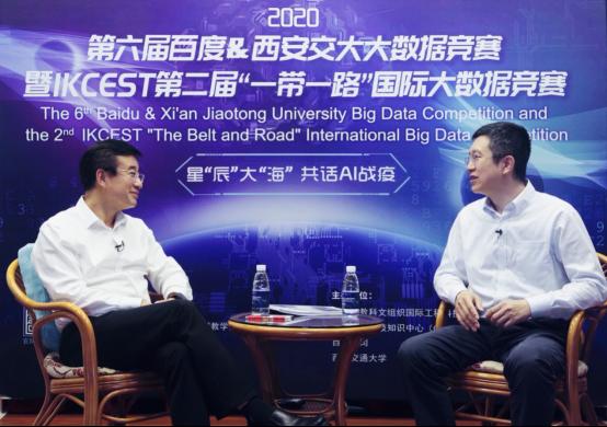 2020国际大数据竞赛最终决赛来袭!王辰王海峰对话聚焦复合型人才