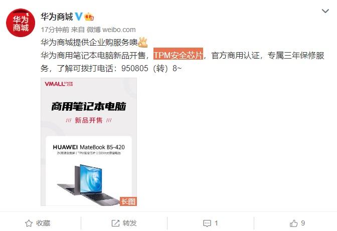 华为 MateBook B5/B3 商用笔记本开卖:搭载 TPM 安全芯片