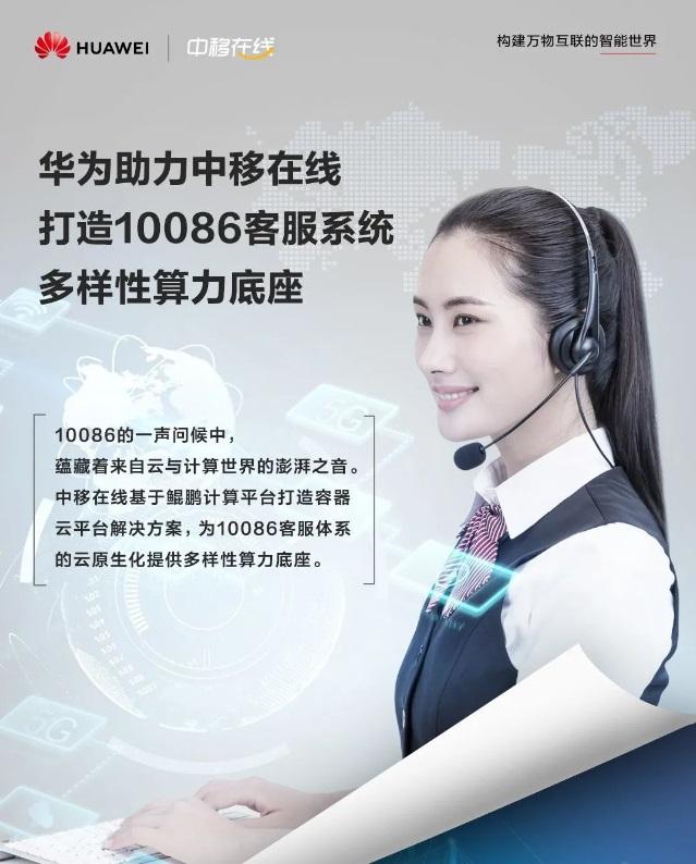 中国移动 10086 客服系统部分已采用华为鲲鹏计算容器云平台