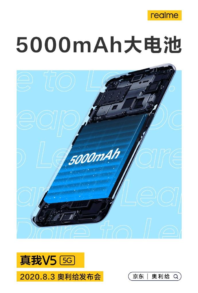 realme 真我 V5 5G 手机官宣:5000mAh 电池,支持 OTG 反向充电