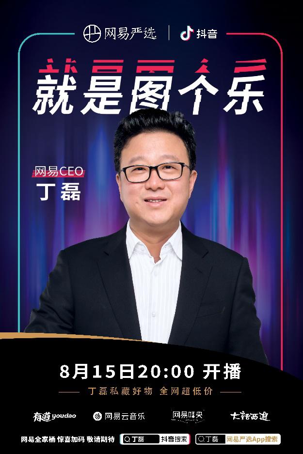 """8月15日丁磊直播""""二公"""" 打造CEO直播新范式"""