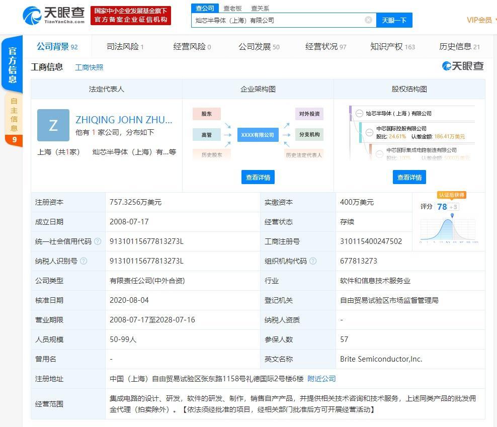 小米投资灿芯半导体,中芯国际为其第一大股东