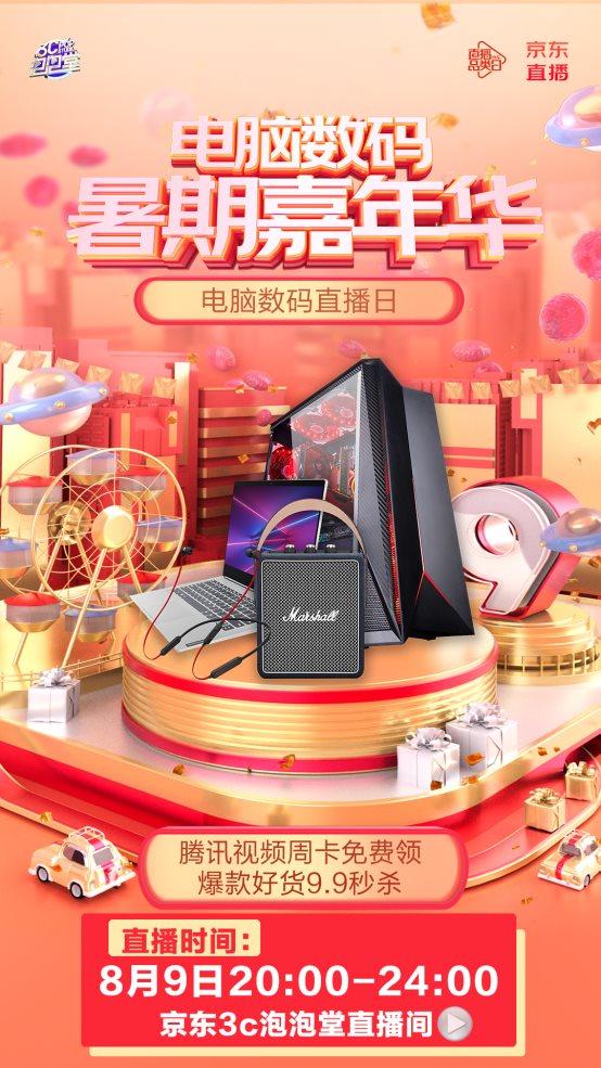 """同价""""618""""!京东直播开启电脑数码嘉年华,花式玩法燃爆暑假!"""