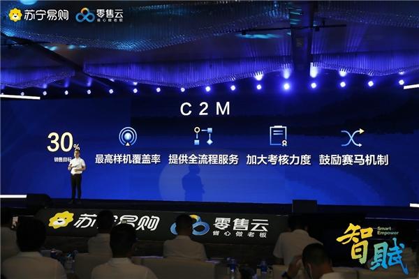 """苏宁零售云开启4.0模,产品进化是""""重中之重"""""""