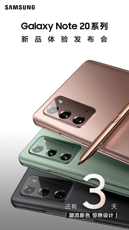 官宣:三星 Galaxy Note 20 系列国行 8 月 13 日发布
