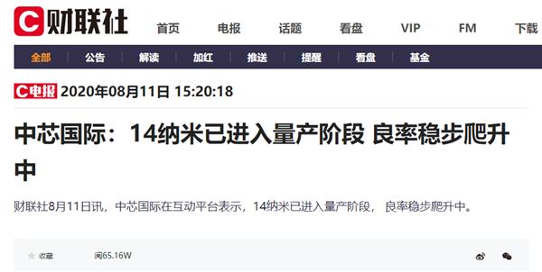 代工麒麟710A 中芯国际:14nm已进入量产阶段 良率稳步爬升中
