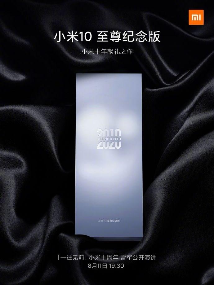 小米 10/Redmi K30 超大杯今日发布!