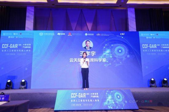 云天励飞首席科学家王孝宇:中国将开启新基建的黄金时代