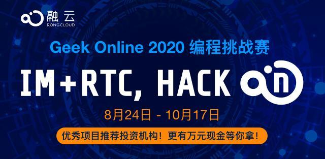 """融云首届""""IM+RTC""""Hackthon大赛启动 开发者线上PK争霸"""