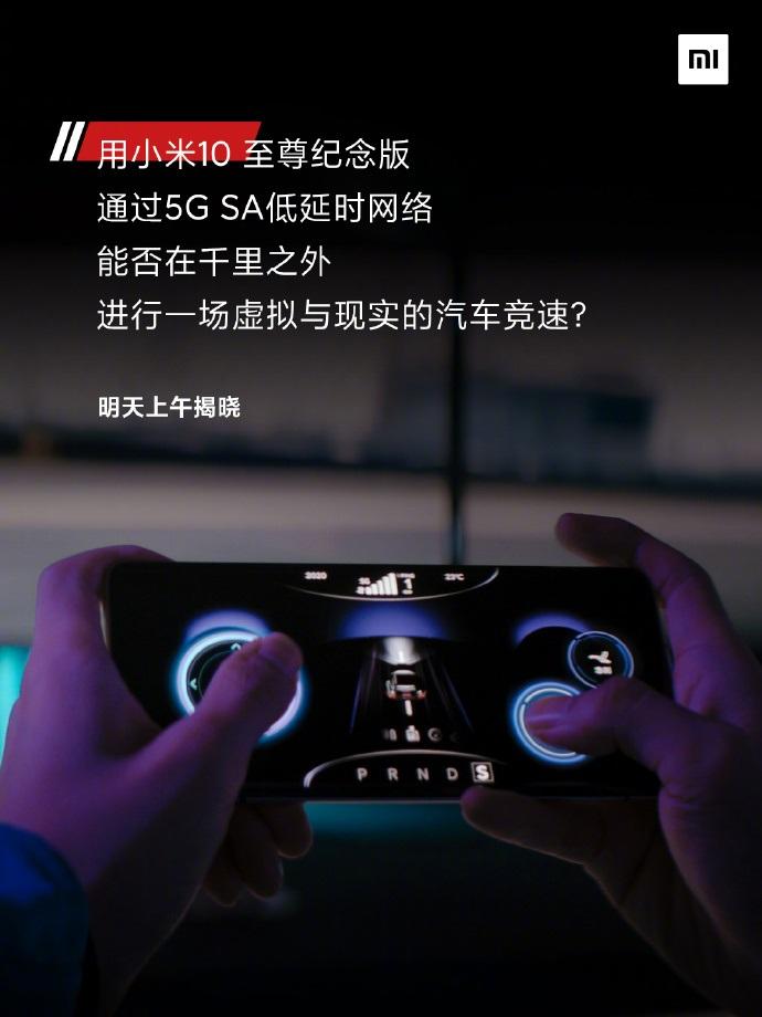 小米 10 至尊版将通过 5G SA 远隔千里遥控汽车