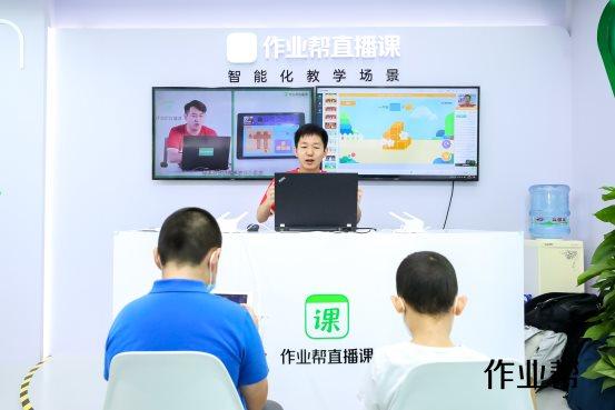 新基建重构教育新供给 作业帮亮相2020年中国国际服务贸易交易会