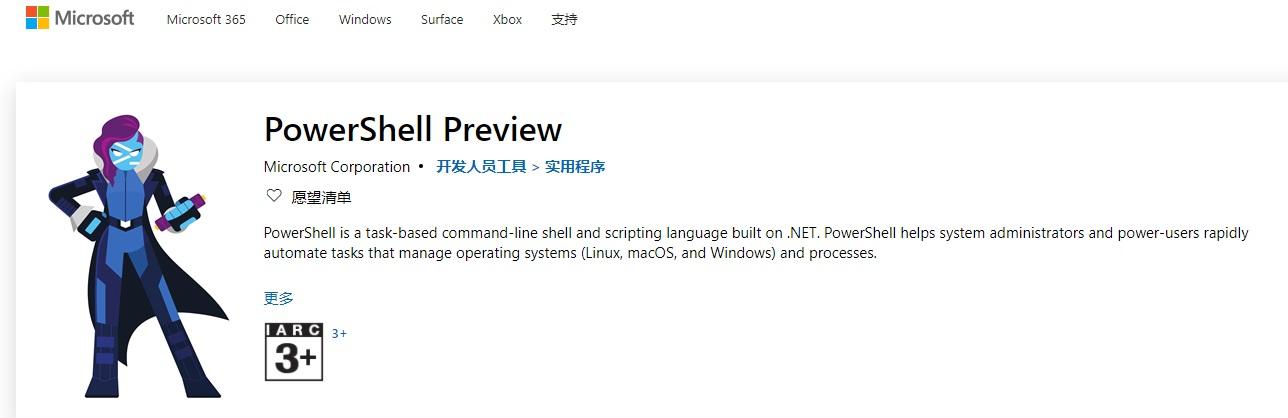 微软 Powershell 上架 Win10 商店