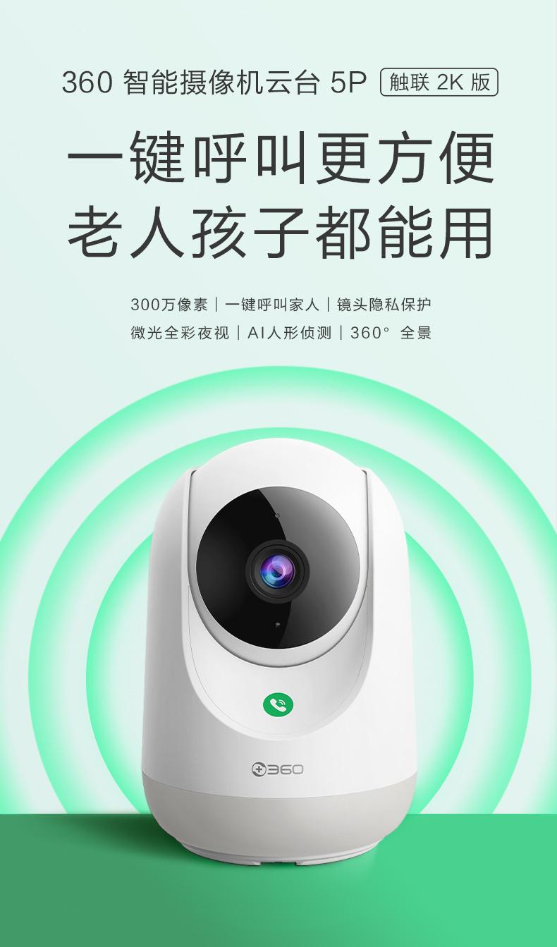 """一键呼叫家人 新一代""""看娃神器""""360智能摄像机云台5P正式开售"""