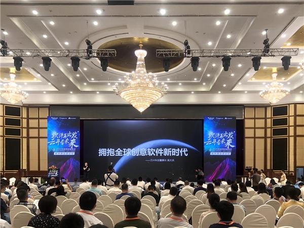 """万兴科技出席2020岳麓峰会  共建""""软件产业生态圈"""""""