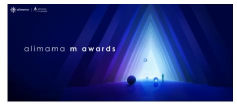 阿里首个品牌数字营销大赏m awards 正式启动