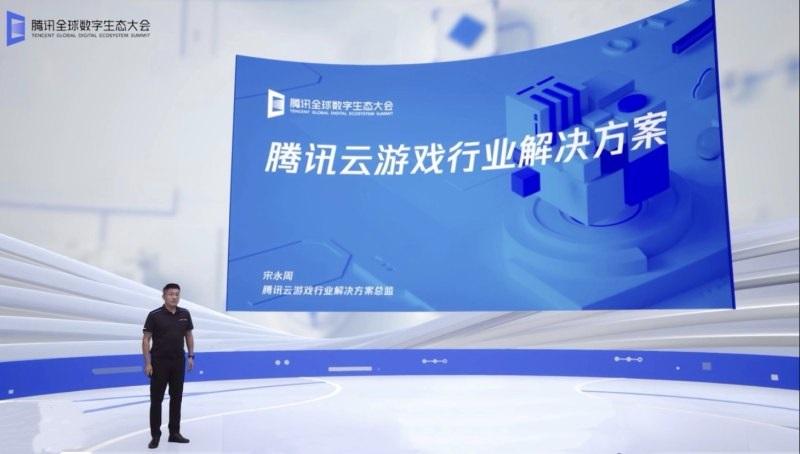 腾讯云发布全新游戏云解决方案,已服务国内超过 70% 游戏公司