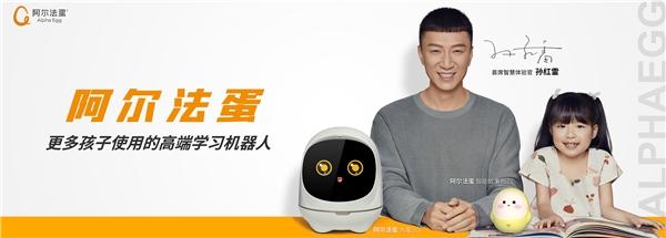 """""""硬汉""""孙红雷宣布代言儿童智能品牌阿尔法蛋 技术实力超群"""