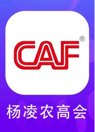 中国杨凌农高会APP首发!阿里技术都打造了哪些硬核功能?