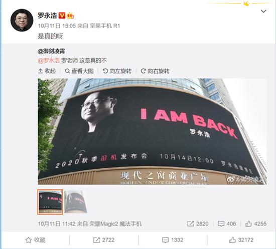 """罗永浩主持的秋季""""旧机发布会""""10月14日举办"""