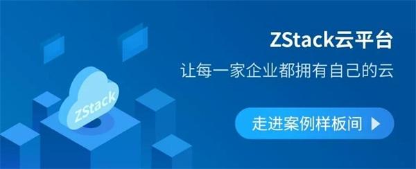 快快网络上云启示录   轻量化ZStack——IDC企业上云不二之选