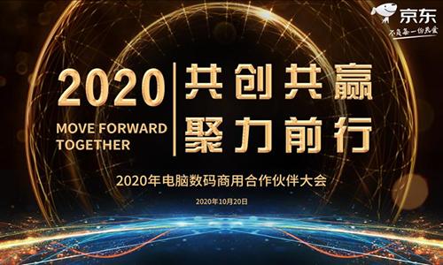 京东电脑数码企业业务升级 携手供应商共赢数字化时代
