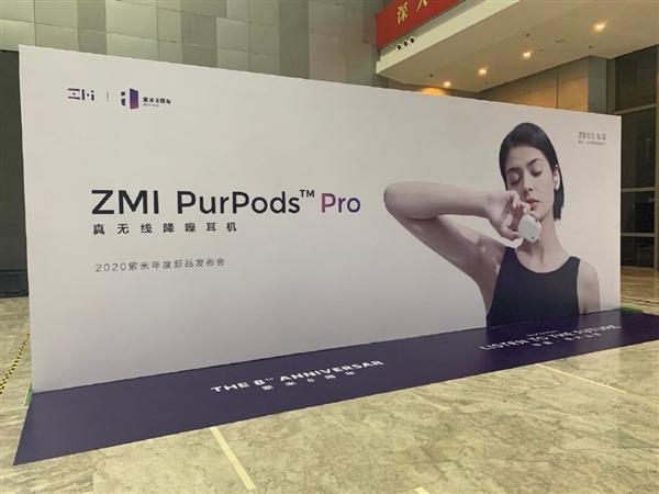399元!紫米真无线耳机PurPods Pro发布:主动降噪 续航32小时