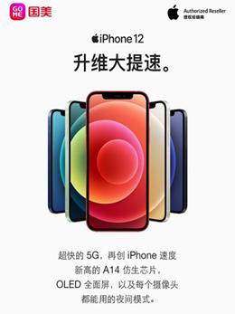 国美速度:iPhone 12新品15分钟送达