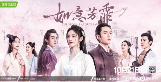 爱奇艺自制剧《如意芳霏》10月21日上线  融合传统文化元素开辟新国风潮流