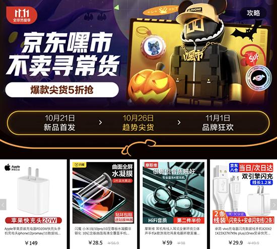 11.11来京东嘿市买黑科技,现货预售下单就发货它不香吗
