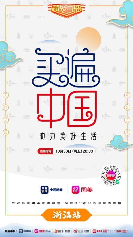 """国美""""买遍中国""""浙江站 不止有丝绸龙井更有真选大牌家电"""