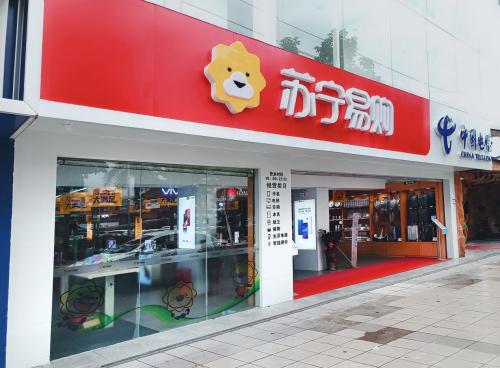 双十一苏宁零售云销售倍增,张近东加大下沉市场服务力度