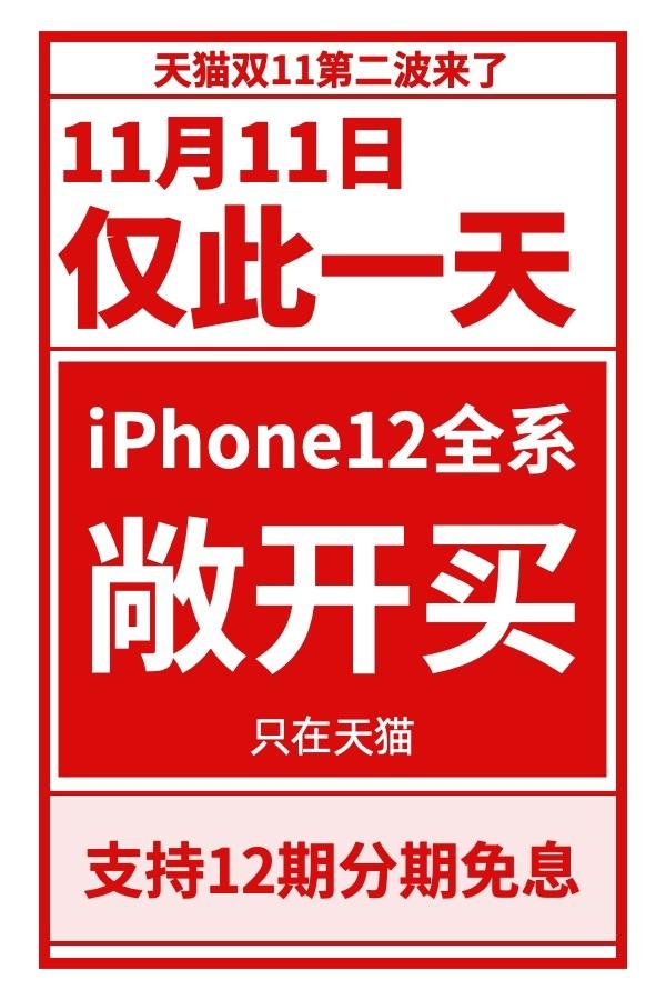 天猫:11 月 11 日苹果 iPhone 12 全系敞开买,支持 12 期分期免息