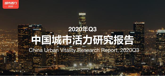 """爱企查x百度地图联合发布Q3中国城市活力研究报告 高新技术企业偏好""""扎堆""""长三角"""