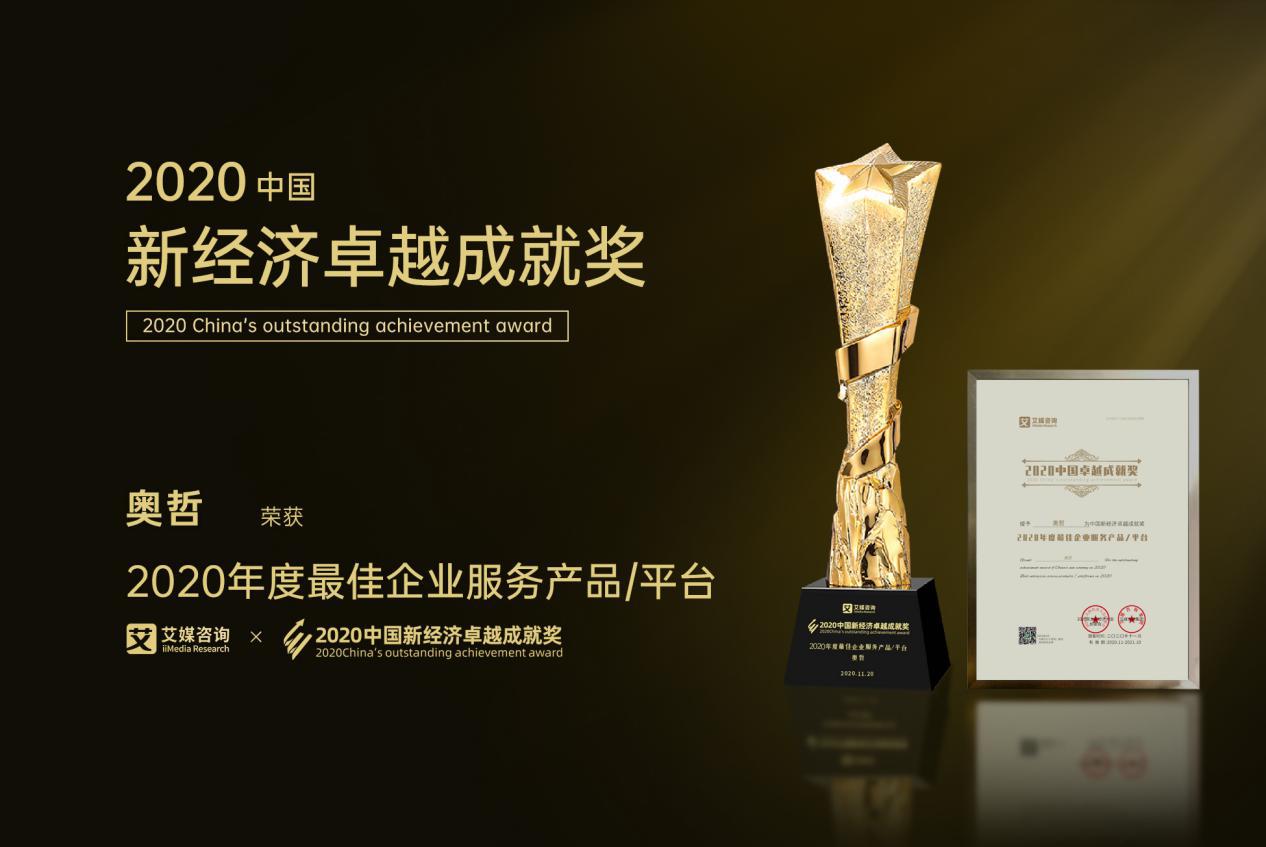 """奥哲荣获2020中国新经济卓越成就奖""""年度最佳企业服务平台""""大奖"""