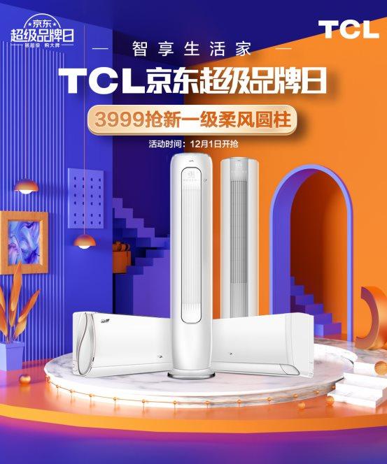 TCL京东超级品牌携手多款健康家电重磅登场:下单即送超值健康福利
