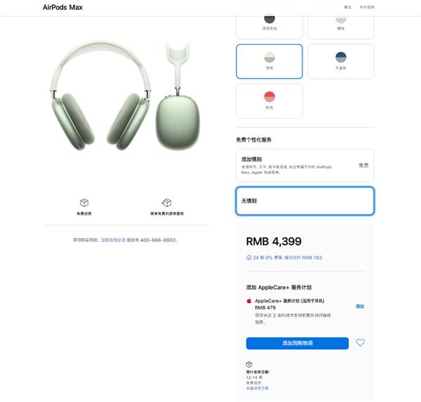 苹果中国上架AirPods Max:4399元、内置9个麦克风