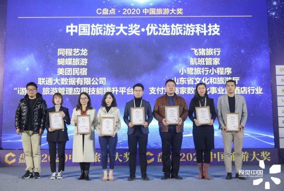 同程艺龙荣获中国旅游大奖 优选旅游科技奖