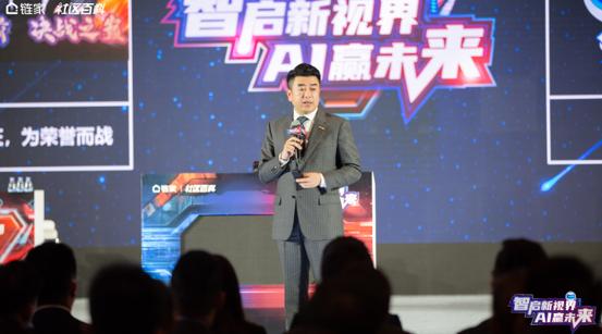 北京链家AI讲盘大赛收官 科技赋能行业服务能力再升级