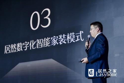 居然之家曹晓龙:数字化智能家装将是未来发展趋势