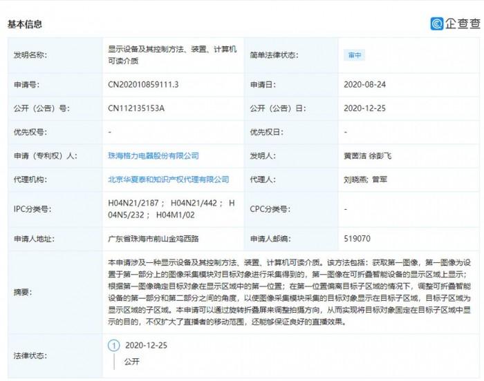 格力申请折叠屏专利:解决手机直播一大难题