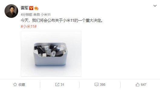 小米 11 预热:将公布一个关于充电器的重大决定