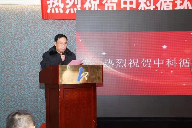 中科循环经济研究院在沧州成立