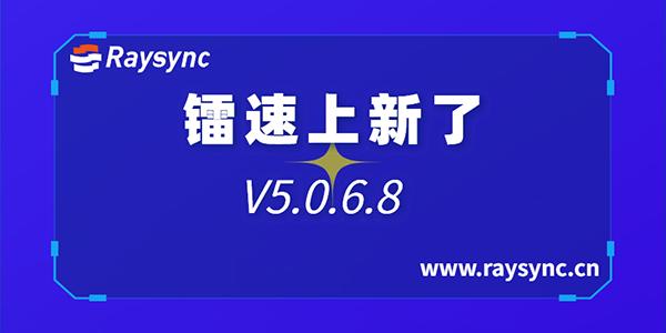镭速5.0.6.8版本:2020收官升级,后台优化管理策略