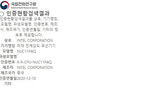 英特尔 NUC11 通过韩国认证,预计 CES 2021 发布