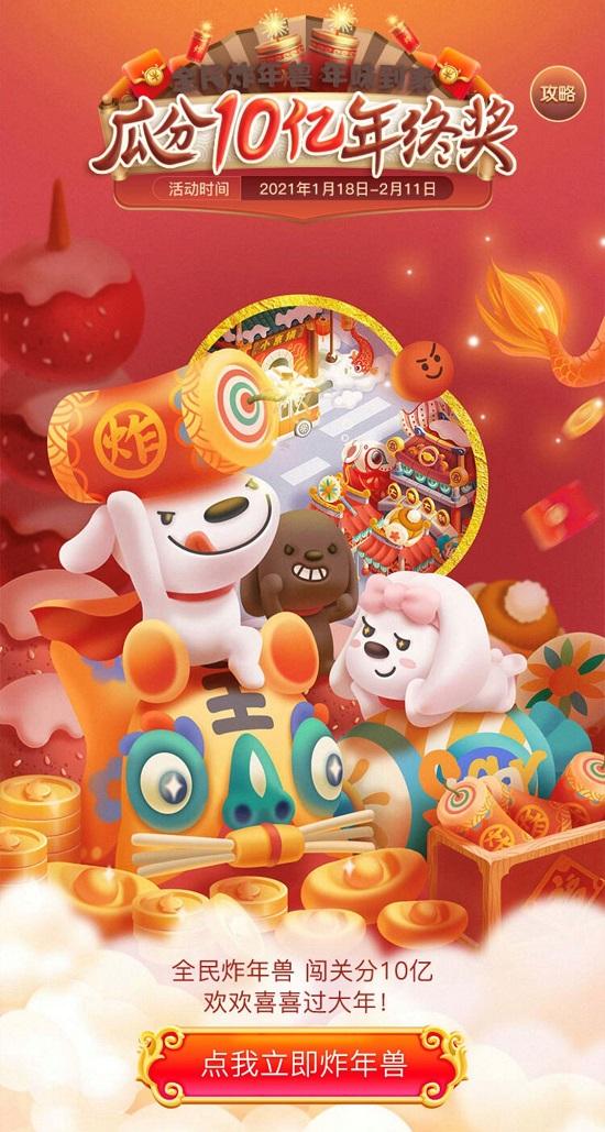 """京东年货节""""全民炸年兽""""火力全开,带来满满福气,更有10亿红包等你来分!"""